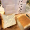 【乃が美】高級生食パンの味は?価格は?【実食レビュー】